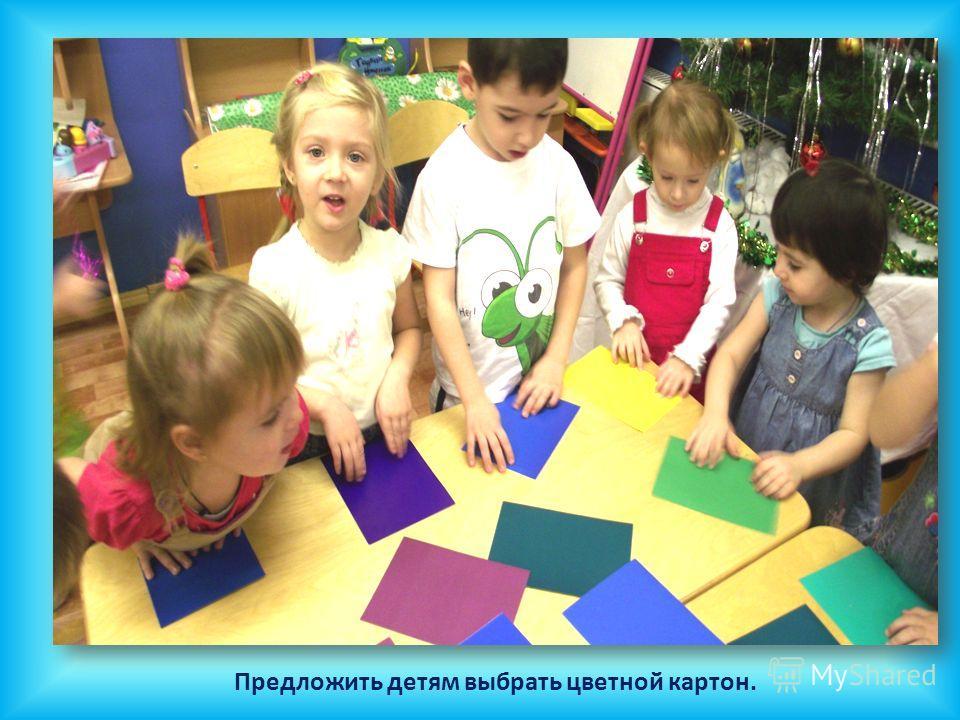 Предложить детям выбрать цветной картон.