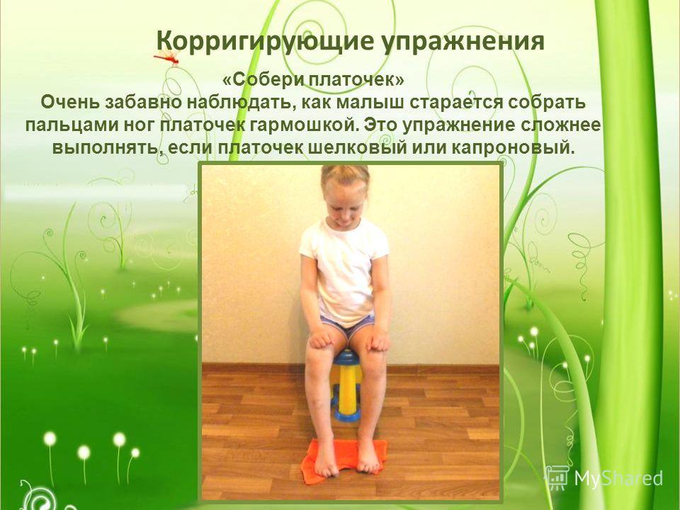 Корригирующие упражнения «Собери платочек» Очень забавно наблюдать, как малыш старается собрать пальцами ног платочек гармошкой. Это упражнение сложнее выполнять, если платочек шелковый или капроновый.