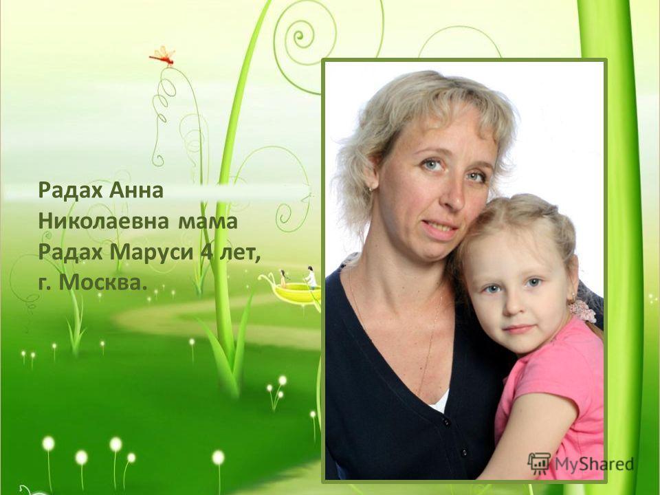 Радах Анна Николаевна мама Радах Маруси 4 лет, г. Москва.