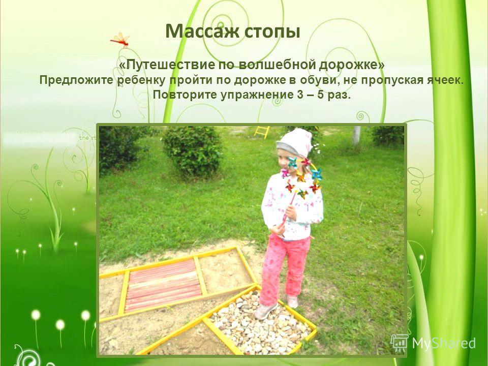 Массаж стопы «Путешествие по волшебной дорожке» Предложите ребенку пройти по дорожке в обуви, не пропуская ячеек. Повторите упражнение 3 – 5 раз.