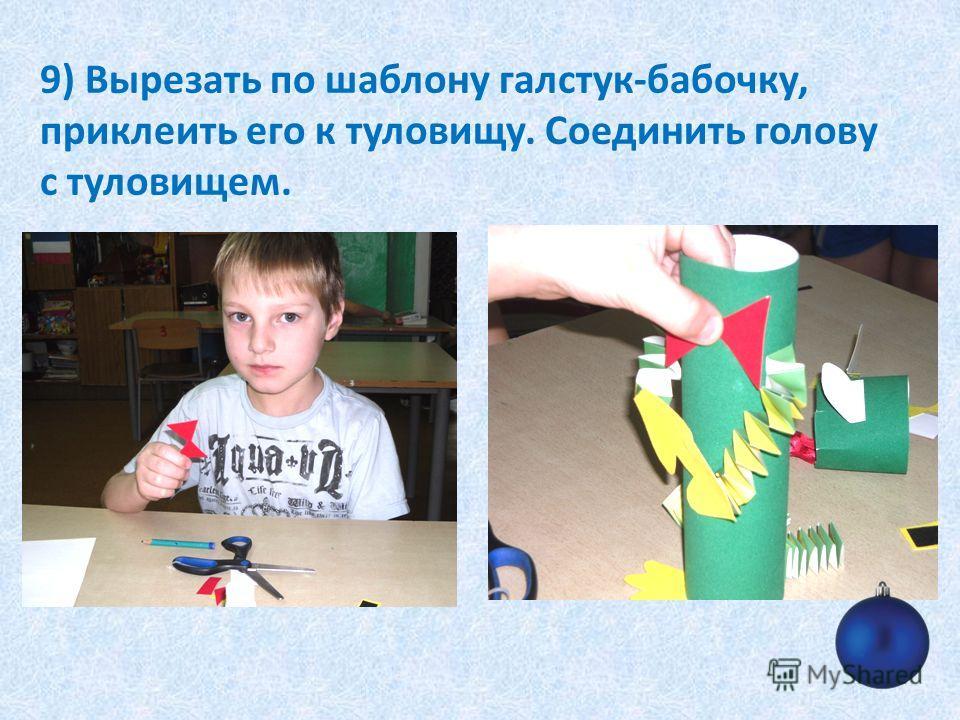 9) Вырезать по шаблону галстук-бабочку, приклеить его к туловищу. Соединить голову с туловищем.