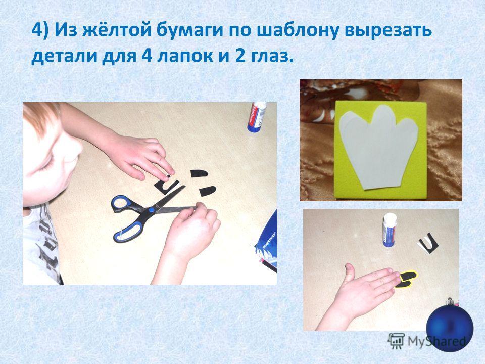 4) Из жёлтой бумаги по шаблону вырезать детали для 4 лапок и 2 глаз.