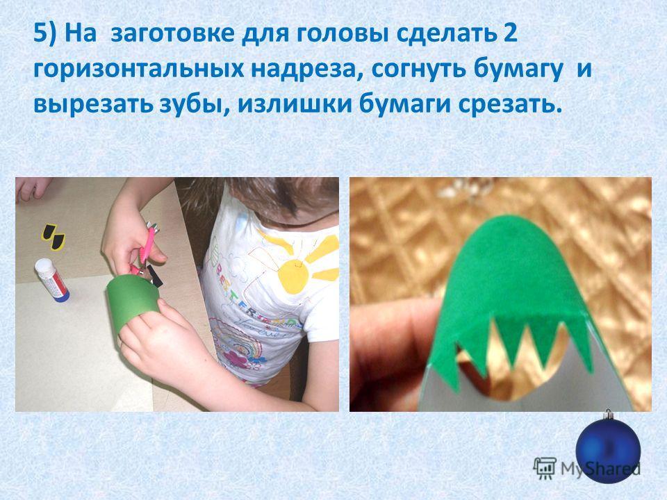 5) На заготовке для головы сделать 2 горизонтальных надреза, согнуть бумагу и вырезать зубы, излишки бумаги срезать.