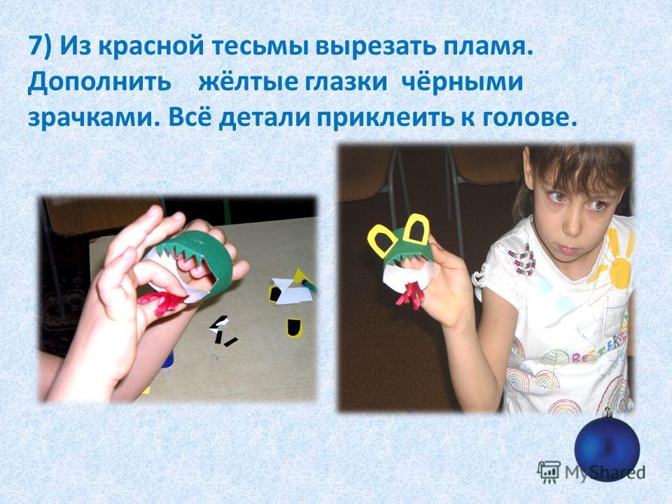 7) Из красной тесьмы вырезать пламя. Дополнить жёлтые глазки чёрными зрачками. Всё детали приклеить к голове.