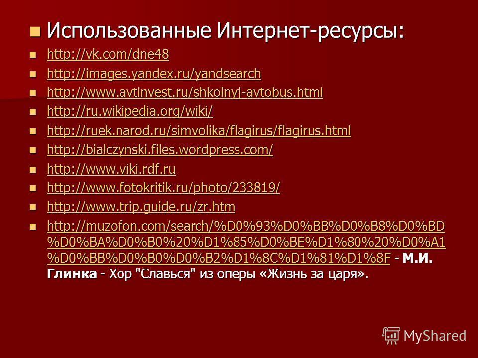 Использованные Интернет-ресурсы: Использованные Интернет-ресурсы: http://vk.com/dne48 http://vk.com/dne48 http://vk.com/dne48 http://images.yandex.ru/yandsearch http://images.yandex.ru/yandsearch http://images.yandex.ru/yandsearch http://www.avtinves
