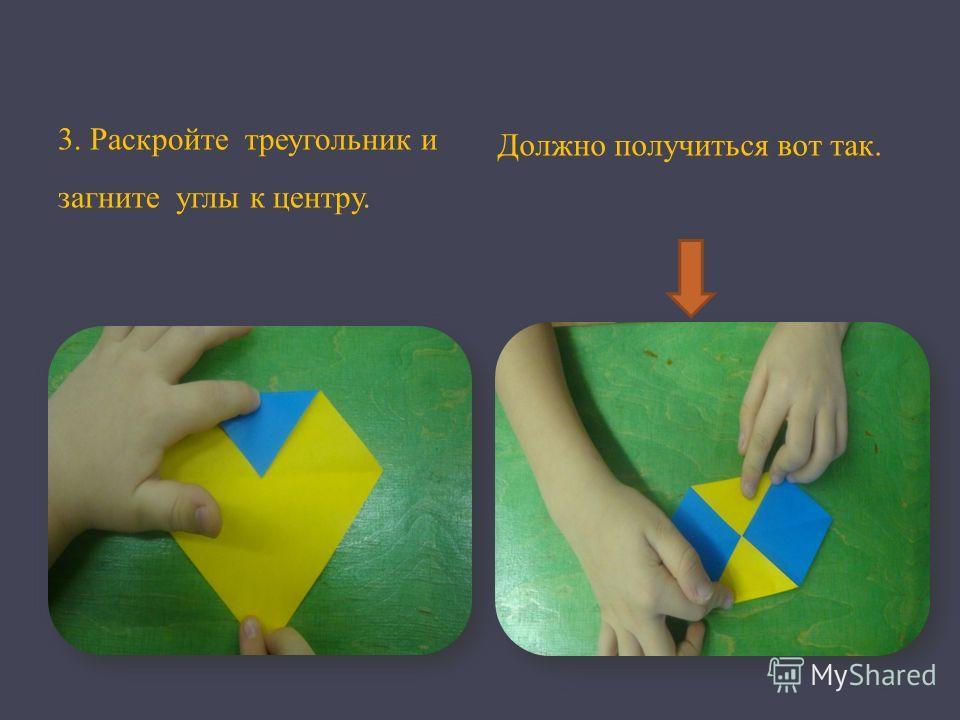 3. Раскройте треугольник и загните углы к центру. Должно получиться вот так.