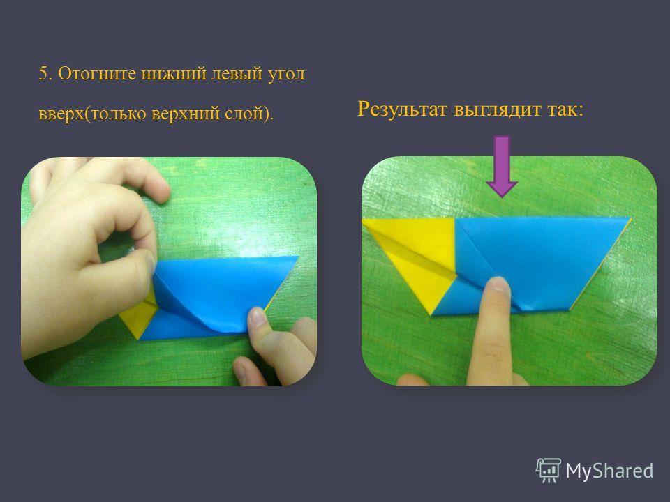 5. Отогните нижний левый угол вверх ( только верхний слой ). Результат выглядит так :