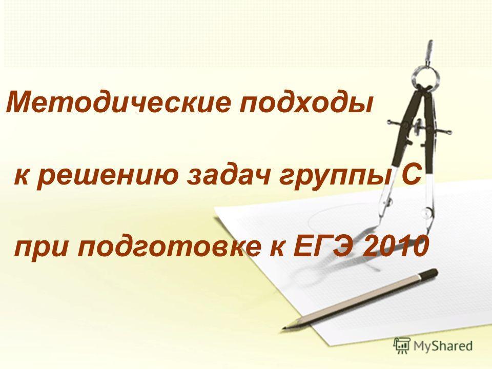 Методические подходы к решению задач группы С при подготовке к ЕГЭ 2010