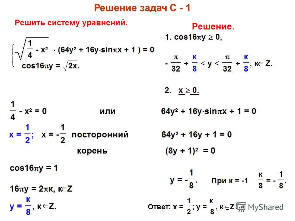 Решение задач С - 1