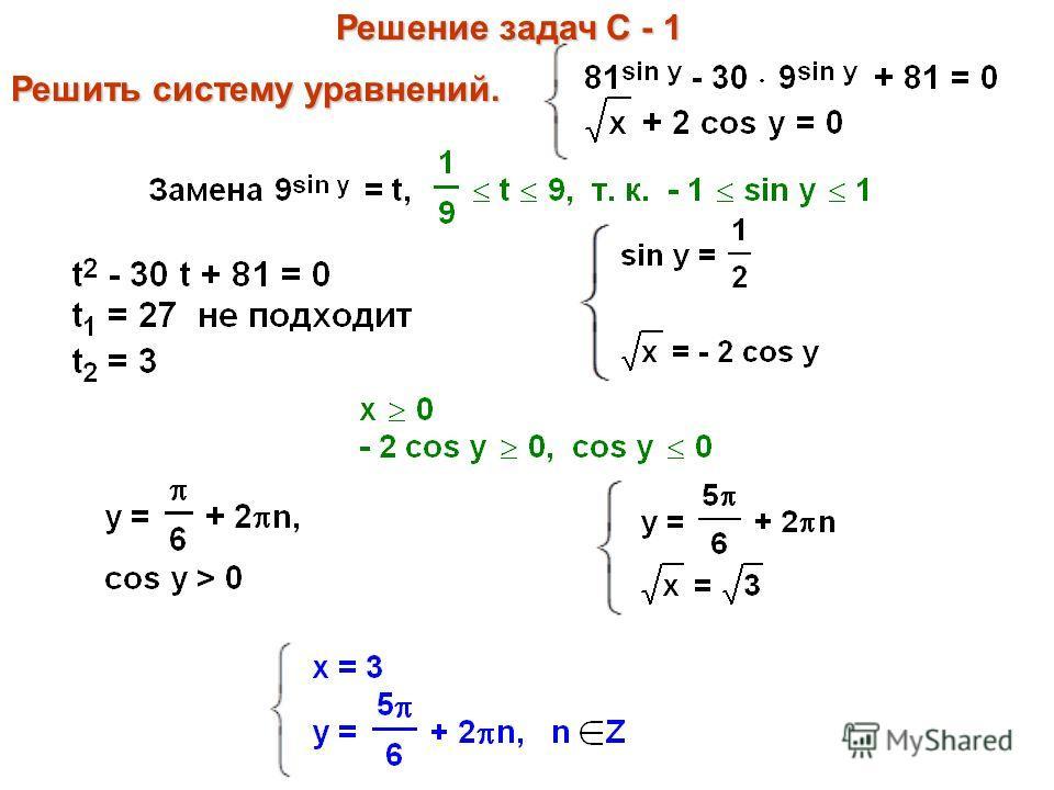 Решение задач С - 1 Решить систему уравнений.