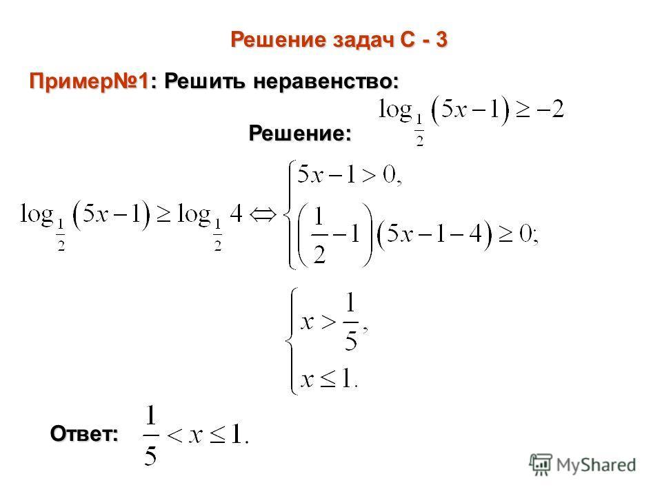 Решение задач С - 3 Пример1: Решить неравенство: Решение: Ответ:
