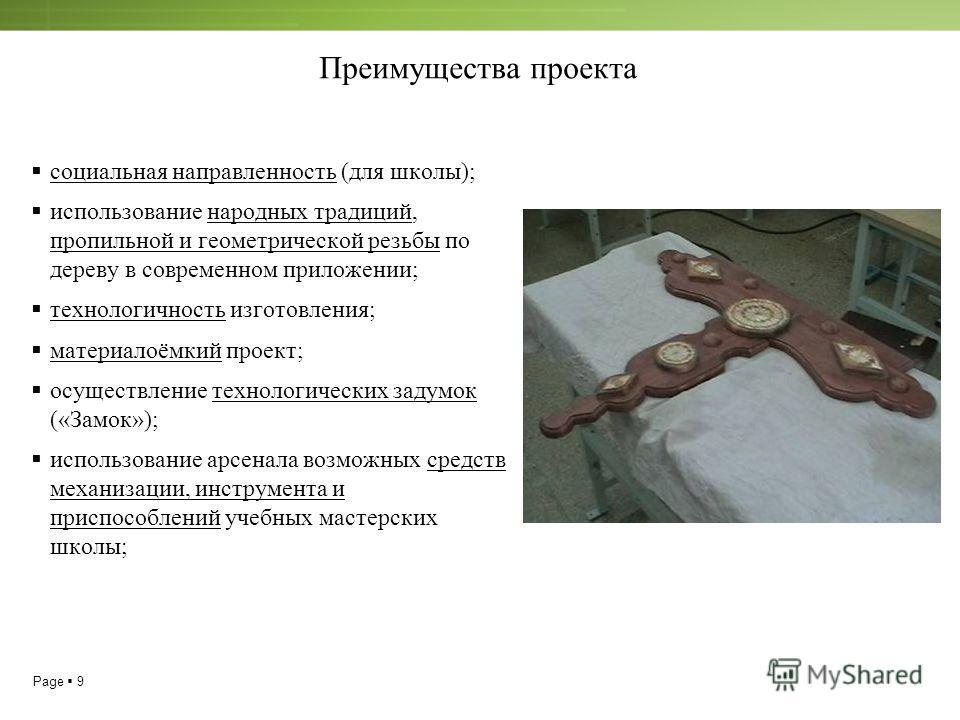 Page 9 Преимущества проекта социальная направленность (для школы); использование народных традиций, пропильной и геометрической резьбы по дереву в современном приложении; технологичность изготовления; материалоёмкий проект; осуществление технологичес