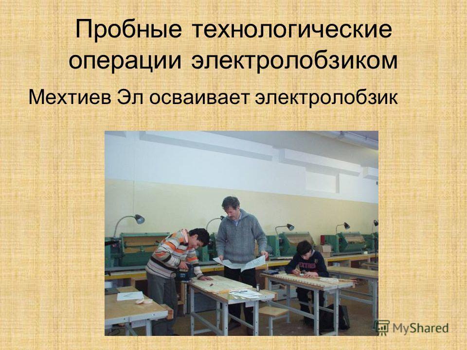 Пробные технологические операции электролобзиком Мехтиев Эл осваивает электролобзик