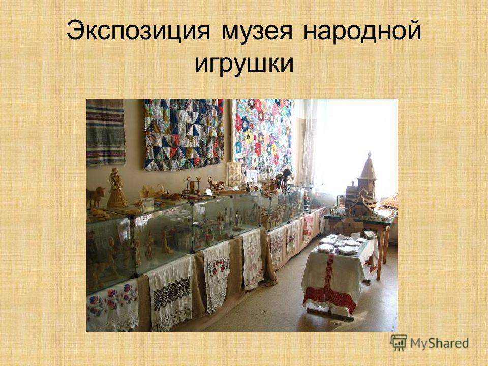 Экспозиция музея народной игрушки