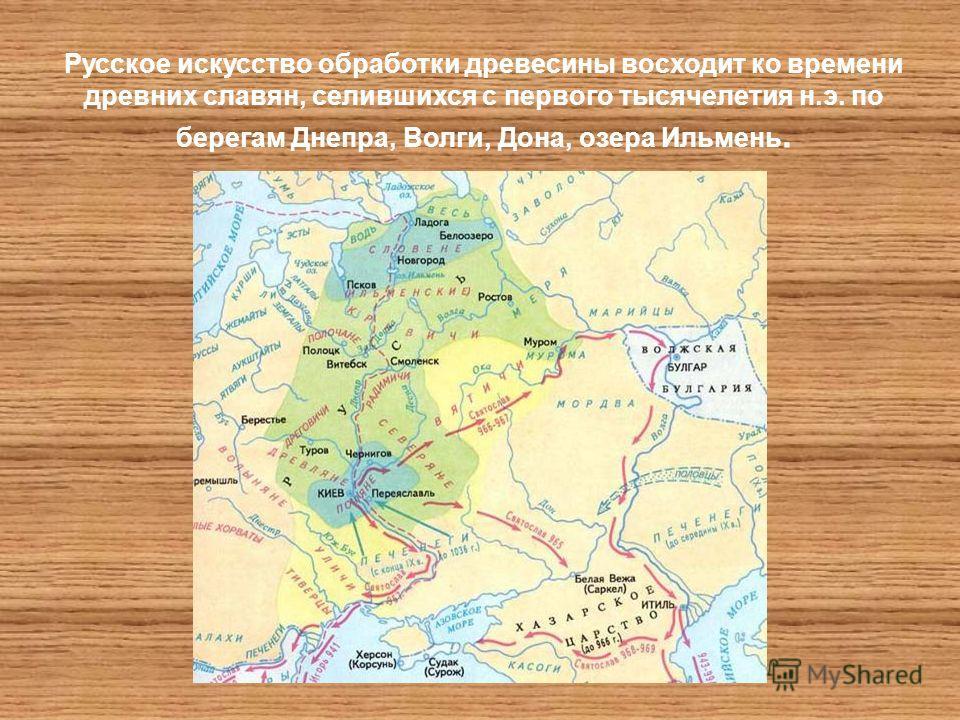 Русское искусство обработки древесины восходит ко времени древних славян, селившихся с первого тысячелетия н.э. по берегам Днепра, Волги, Дона, озера Ильмень.