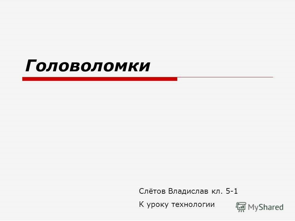 Головоломки Слётов Владислав кл. 5-1 К уроку технологии