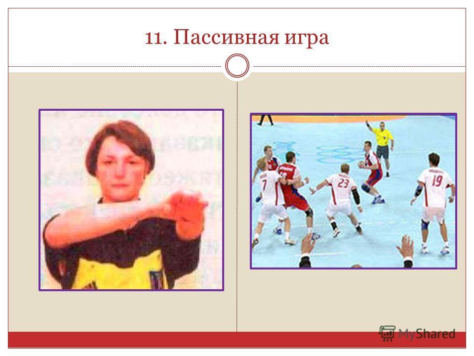 11. Пассивная игра