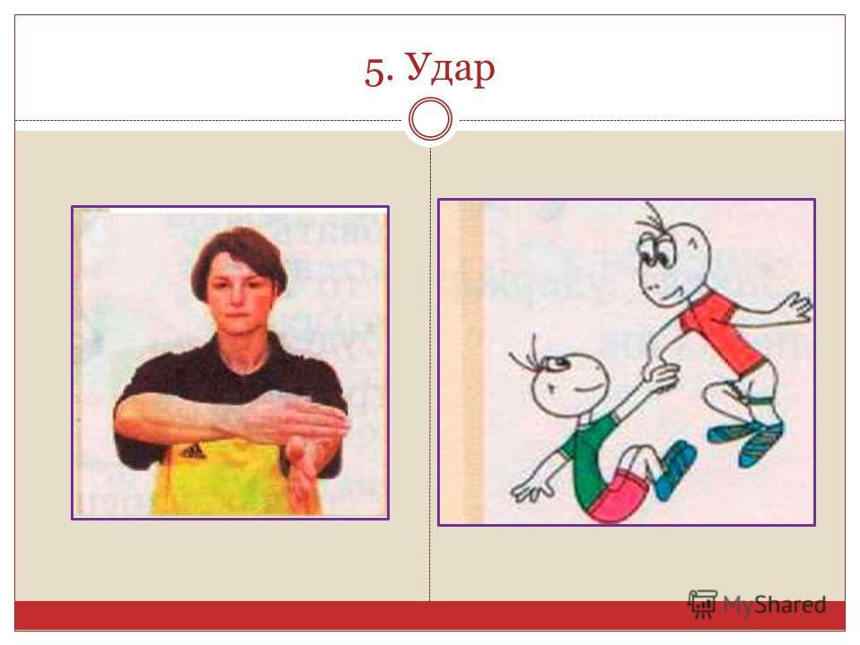 5. Удар