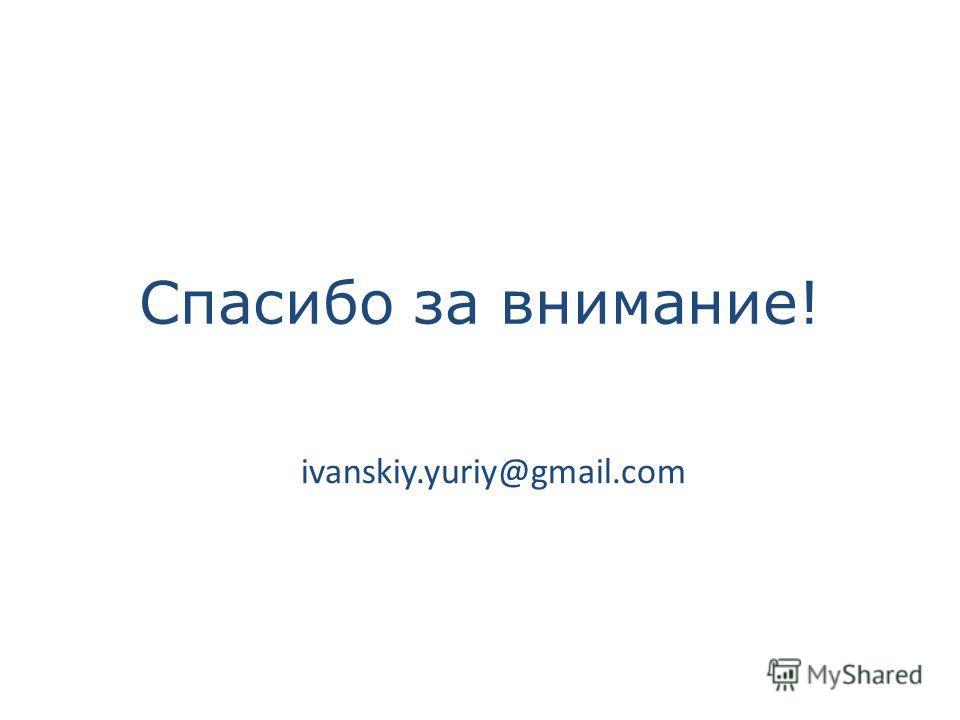 Спасибо за внимание! ivanskiy.yuriy@gmail.com