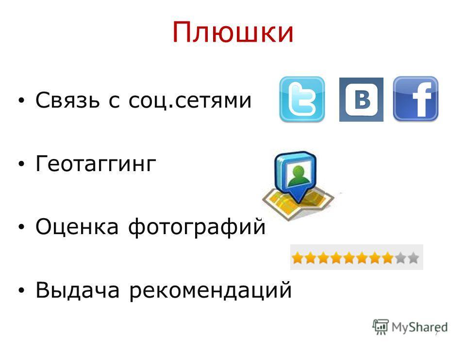 Связь с соц.сетями Геотаггинг Оценка фотографий Выдача рекомендаций Плюшки 7