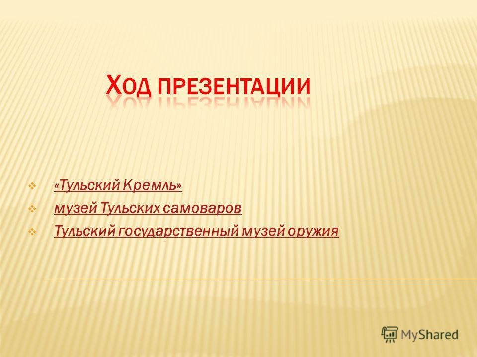 «Тульский Кремль» музей Тульских самоваров Тульский государственный музей оружия