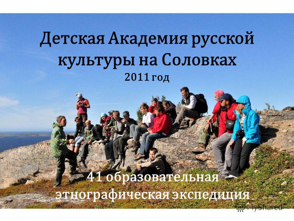 Детская Академия русской культуры на Соловках 2011 год 41 образовательная этнографическая экспедиция
