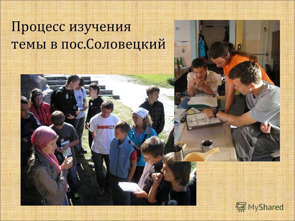 Процесс изучения темы в пос.Соловецкий