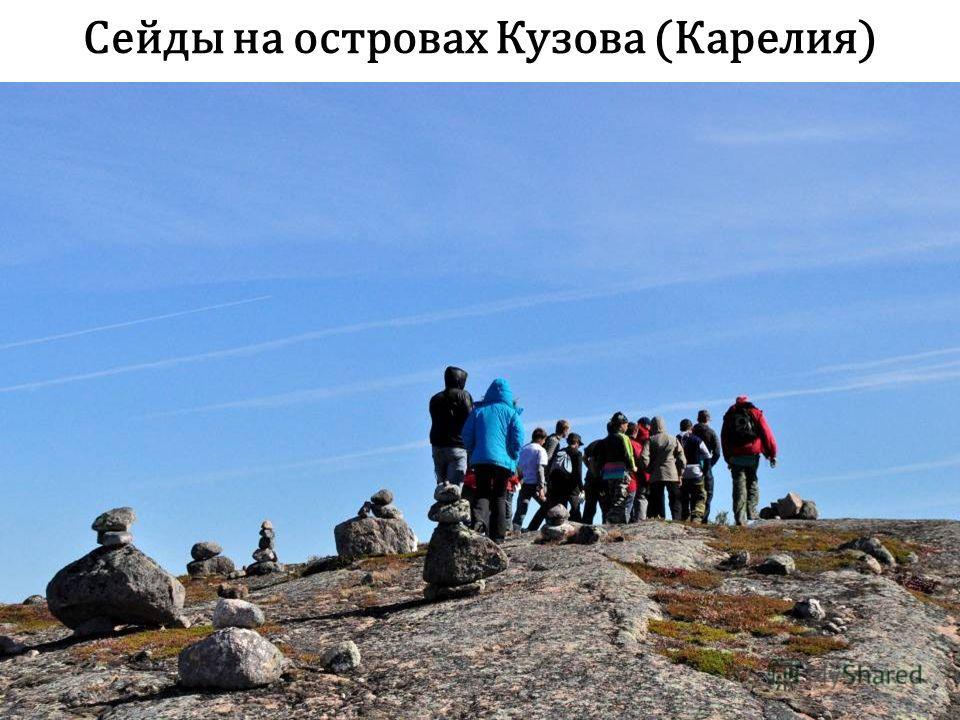 Сейды на островах Кузова (Карелия)