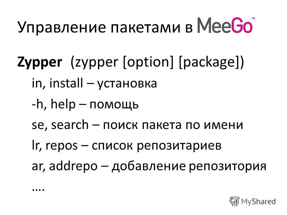 Управление пакетами в Zypper (zypper [option] [package]) in, install – установка -h, help – помощь se, search – поиск пакета по имени lr, repos – список репозитариев ar, addrepo – добавление репозитория ….