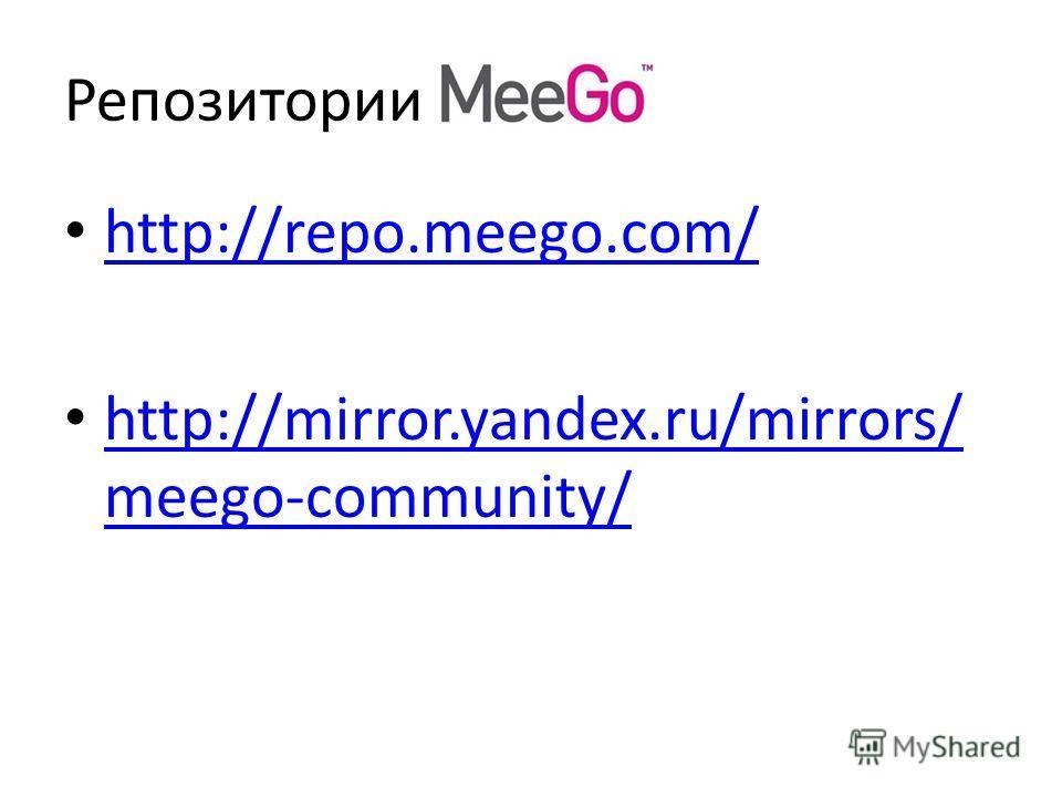 Репозитории http://repo.meego.com/ http://mirror.yandex.ru/mirrors/ meego-community/ http://mirror.yandex.ru/mirrors/ meego-community/