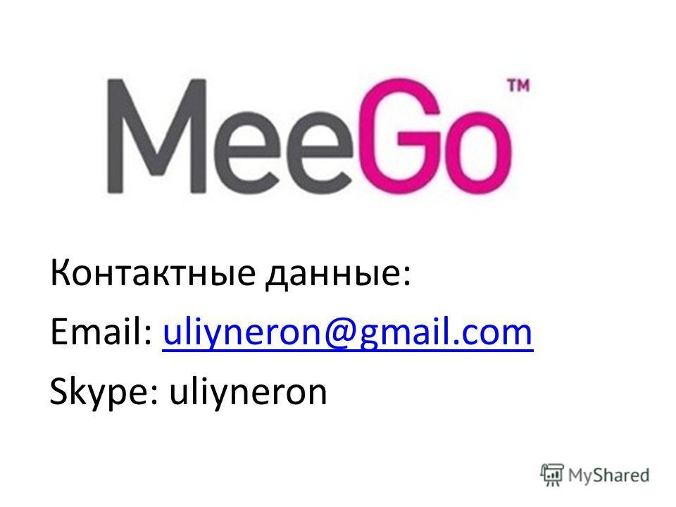 Контактные данные: Email: uliyneron@gmail.comuliyneron@gmail.com Skype: uliyneron