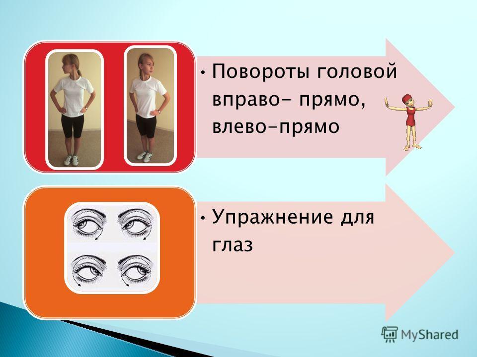 Повороты головой вправо- прямо, влево-прямо Упражнение для глаз