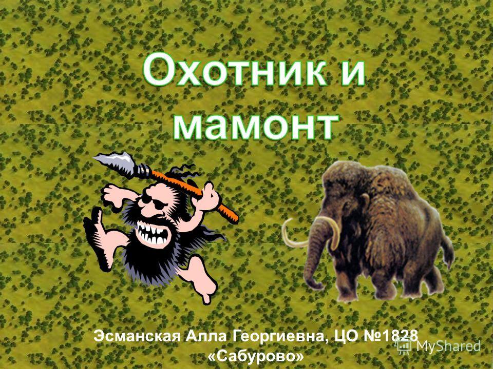 Эсманская Алла Георгиевна, ЦО 1828 «Сабурово»