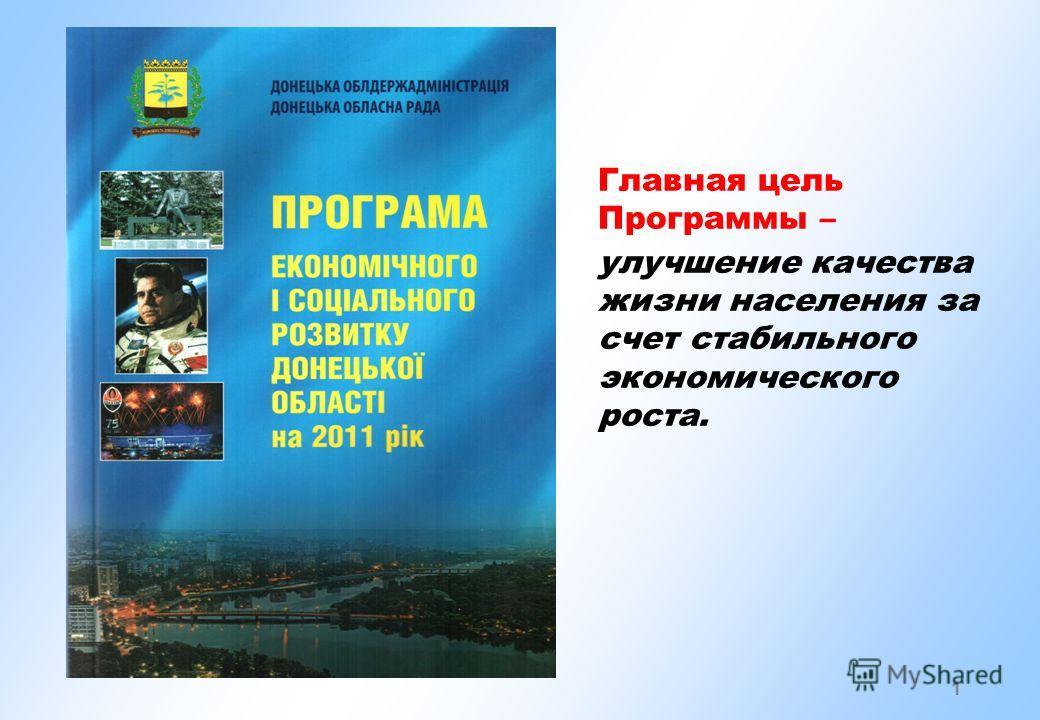 1 Главная цель Программы – улучшение качества жизни населения за счет стабильного экономического роста.