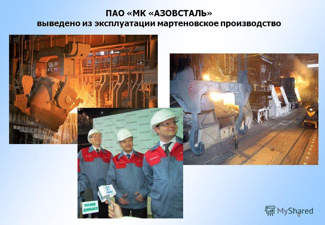 ПАО «МК «АЗОВСТАЛЬ» выведено из эксплуатации мартеновское производство 4