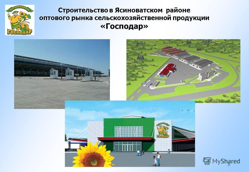 Строительство в Ясиноватском районе оптового рынка сельскохозяйственной продукции «Господар» 8