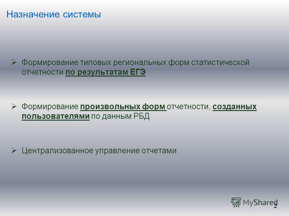 . Назначение системы Формирование типовых региональных форм статистической отчетности по результатам ЕГЭ Формирование произвольных форм отчетности, созданных пользователями по данным РБД Централизованное управление отчетами 2