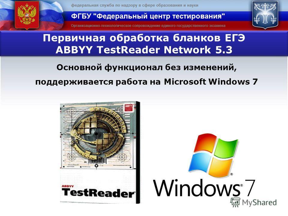 Основной функционал без изменений, поддерживается работа на Microsoft Windows 7 Первичная обработка бланков ЕГЭ ABBYY TestReader Network 5.3