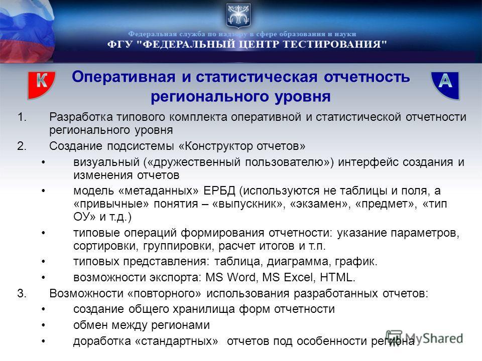 Оперативная и статистическая отчетность регионального уровня 1.Разработка типового комплекта оперативной и статистической отчетности регионального уровня 2.Создание подсистемы «Конструктор отчетов» визуальный («дружественный пользователю») интерфейс