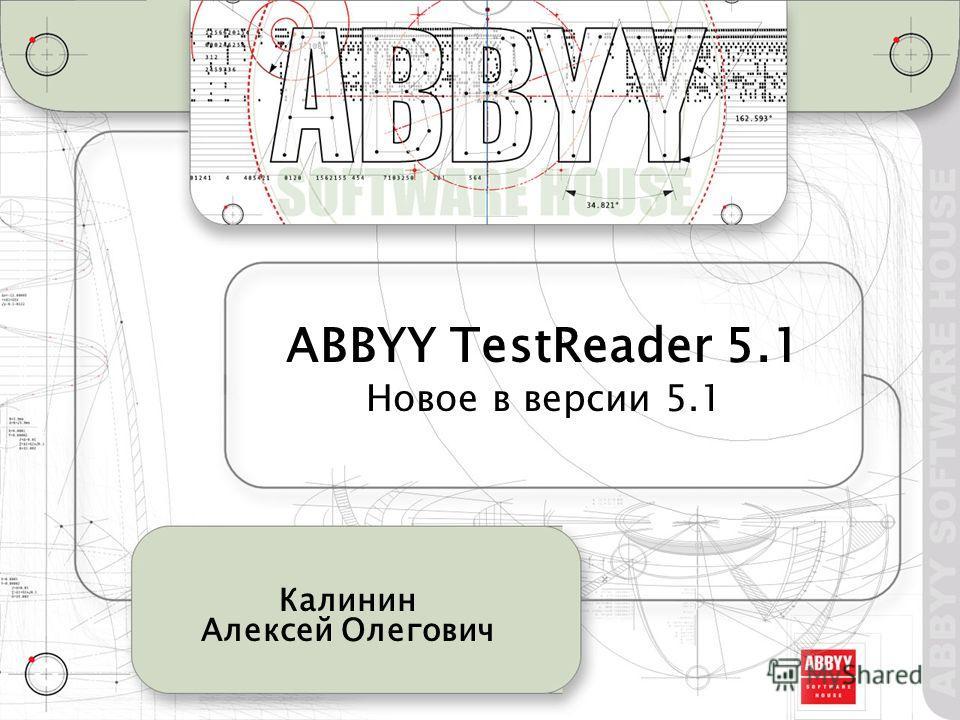 ABBYY TestReader 5.1 Новое в версии 5.1 Калинин Алексей Олегович