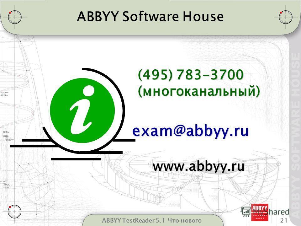 21ABBYY TestReader 5.1 Что нового ABBYY Software House (495) 783-3700 (многоканальный) exam@abbyy.ru www.abbyy.ru