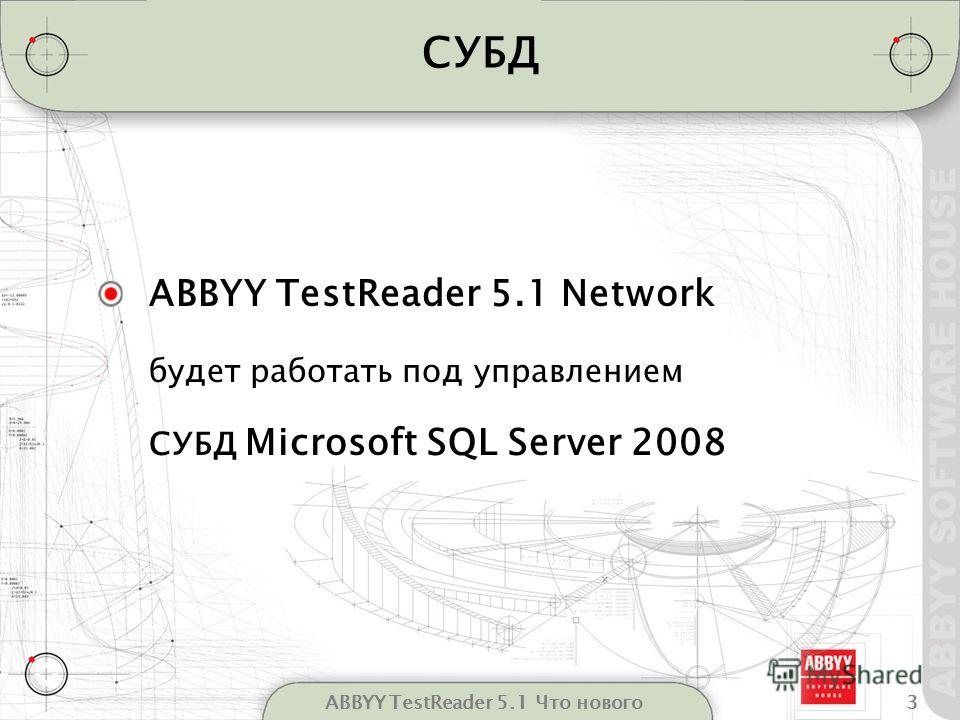 3ABBYY TestReader 5.1 Что нового СУБД ABBYY TestReader 5.1 Network будет работать под управлением СУБД Microsoft SQL Server 2008