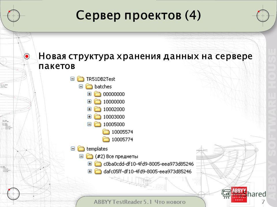 7ABBYY TestReader 5.1 Что нового Сервер проектов (4) Новая структура хранения данных на сервере пакетов