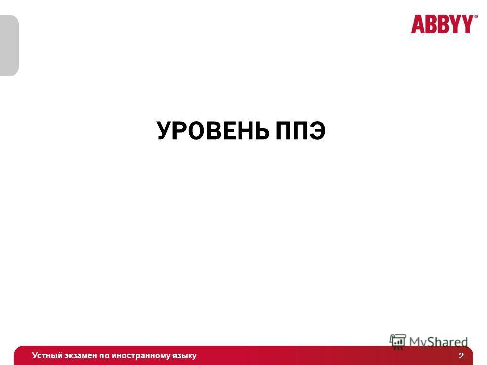 Устный экзамен по иностранному языку УРОВЕНЬ ППЭ 2