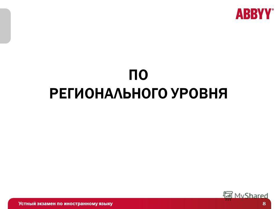 Устный экзамен по иностранному языку ПО РЕГИОНАЛЬНОГО УРОВНЯ 8