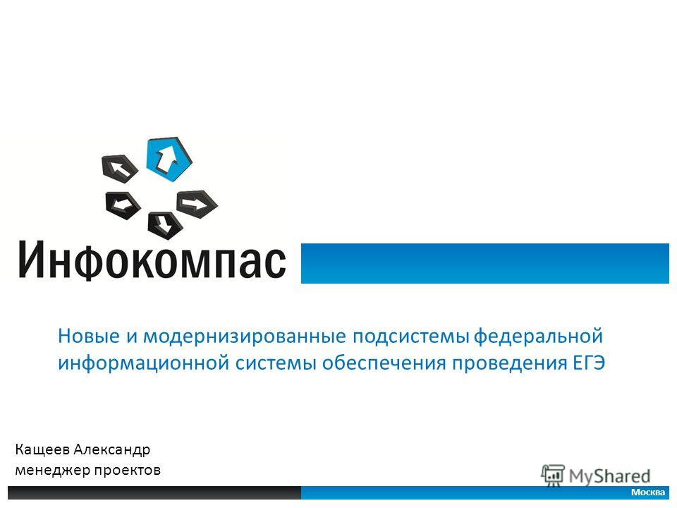 Новые и модернизированные подсистемы федеральной информационной системы обеспечения проведения ЕГЭ Москва Кащеев Александр менеджер проектов