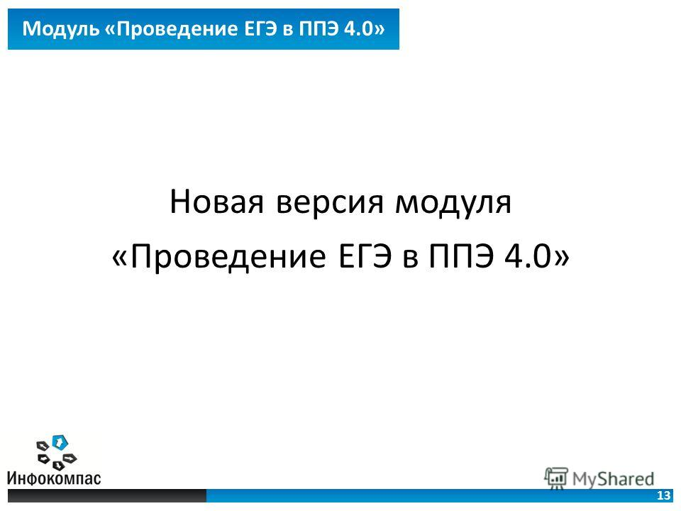 13 Новая версия модуля «Проведение ЕГЭ в ППЭ 4.0» Модуль «Проведение ЕГЭ в ППЭ 4.0»