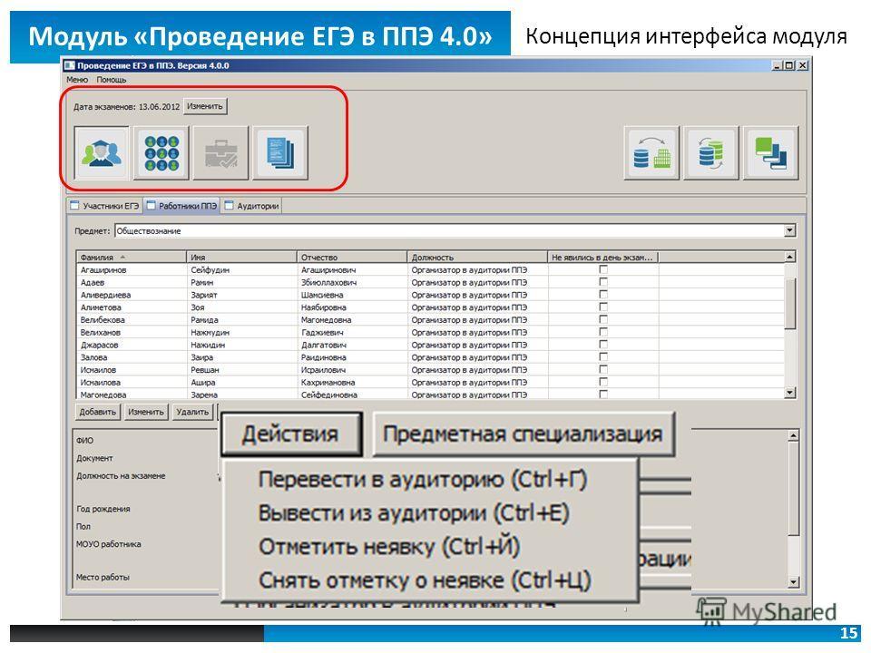 15 Модуль «Проведение ЕГЭ в ППЭ 4.0» Концепция интерфейса модуля