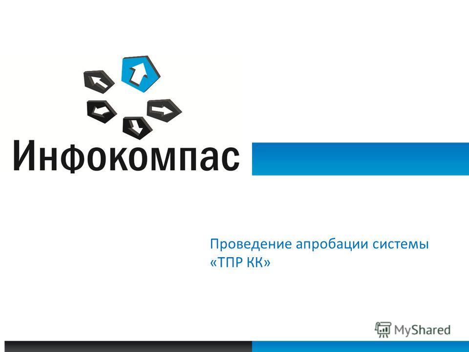 Проведение апробации системы «ТПР КК»