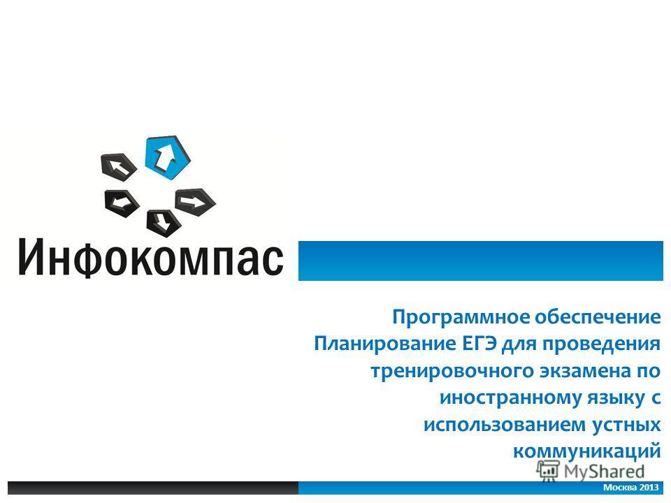 Программное обеспечение Планирование ЕГЭ для проведения тренировочного экзамена по иностранному языку с использованием устных коммуникаций Москва 2013